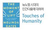 Touches of Humanity(행사도서 2만원이상 구매시 폴딩장바구니 증정)