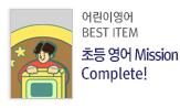 초등영어 mission complete(2만원 이상 구매시 파우치 증정)