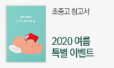 초중고 참고서 2020 여름 특별 이벤트(룸룸 스페셜 사은품 5종 선택(행사도서 포함, 초중고 참고서 3/4/5만원 구매 시))
