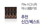 [카누 시그니처 미니] 책 그리고 커피('카누 시그니처 미니' 샘플키트 선택(행사도서 구매 시))