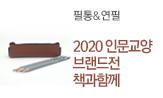 2020 인문교양 브랜드전: 책과함께(책과함께 인문교양도서 2만원 이상 구매 시 )