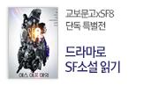 [교보문고 단독] SF8 특별전(단독! SF8 공식 굿즈 보틀 (이벤트 페이지 참고))