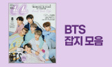 BTS 직소퍼즐/Special(BTS 직소퍼즐/Special)