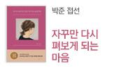[난다] 에세이 브랜드(접선 선택 (행사도서 포함 구매시))