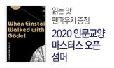 인문교양 마스터스 오픈 섬머 2020(읽는 맛 펜파우치 선택(이벤트 도서 3권 이상 구매시))