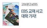 2020 EBS 수능/고교 교재 구매 이벤트(대학입시요강 부록 증정)