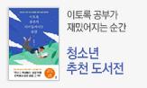 [다산북스] 청소년 추천 도서전 (공부가 재밌어지는 방석 선택 (도서포함구매시) )
