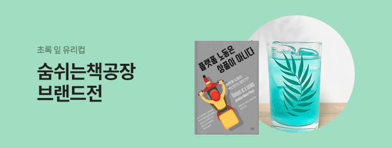 숨쉬는책공장 브랜드전