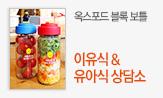 * 이유식&유아식 상담소(수세미/옥스포드 블록보틀 선택(포인트 차감))