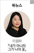 이원하 시인 인터뷰