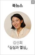 김신회 인터뷰