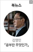 김영민 교수 인터뷰