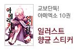 [단독] 아메리카노 엑소더스 10권 이벤트 (향균스티커 (2종 1세트, 행사도서 구매 시))