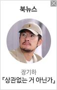 장기하 기자간담회