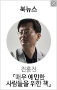 전홍진 교수 인터뷰