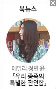 에밀리 정민 윤 인터뷰