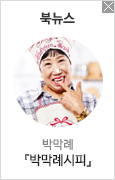 박막례 인터뷰