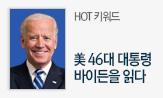 바이든 美 46대 대통령 당(행사도서 포함 2만 5천원 이상 구매 시 오거나이저 선택)