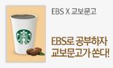 EBSx교보문고 신규가입 이벤트(5차)(5,000원 열공pack, 기프티콘(추첨))