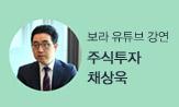 [보라유튜브] 투자분석 1위 채상욱 주식투자 실패의 방정식(구독/댓글 추첨 통해 친필 사인도서 증)