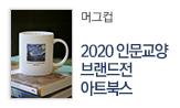 2020 인문교양 브랜드전: 아트북스(별이 빛나는 밤 머그 선택 (행사도서  2만원 이상 구매시))