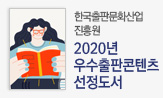 2020년 우수출판콘텐츠 선정도서(2020년 우수출판콘텐츠 선정도서)