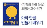 <아하 한글 만들기 배우기> 출간이벤트(행사도서 포함 유아 2만원이상 구매 시 '고리수건' 선택)