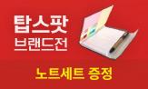 탑스팟 브랜드전(탑스팟 도서 5만원 이상 구매 시 노트세트 사은품 선택가능)
