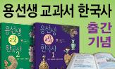 <용선생 교과서 한국사> 출간 기념 이벤트(이벤트 도서 1권 이상 구매 시 '한국사 요약노트' 선택)