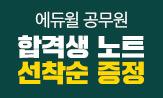 2020 에듀윌 공무원 합격생 노트 증정 이벤트(행사도서 구매 시 노트 선택(포인트차감))