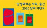감정화하는 사회 출간이벤트(행사도서 구매 시 '2020 달력' 선택(포인트 차감))