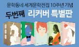 문학동네 세계문학전집 10주년 리커버 이벤트(배지 & 토트백 & 양장노트 선택 (행사 도서 포함 구매시))