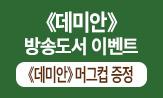 <데미안> 방송 도서 이벤트(이벤트 도서 2만원 이상 구매 시 '머그컵' 선택)