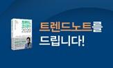 [미래의창] 도서 브랜드전(행사도서 구매 시 '트렌드노트' 선택(포인트 차감))