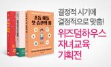 [위즈덤하우스] 가정육아 기획전 이벤트(이벤트 도서 구매 시 '대나무 칫솔' 선택 )
