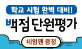 20-1학기 동아 백점 단원평가 이벤트(행사 도서 구매 시 네임펜 선택(포인트차감))