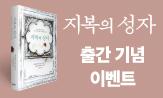 <지복의 성자> 출간 기념 이벤트(<지복의 성자> 구매 시 '티케이스 세트' 선)