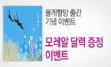 <물개 할망> 출간 기념 이벤트(모래알/키다리 그림책 구매 시 '달력' 선)