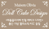 <인형 케이크 디자인> 출간 기념 이벤트(<인형 케이크 디자인> 구매 시 '플라스틱 카드' 선택 )
