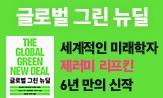 글로벌 그린 뉴딜 출간이벤트(행사도서 구매 시 ' 친환경 종이 노트' 선택(포인트 차감))