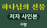 하나님의 선물 저자 사인본 이벤트(행사도서 구매 시 저자 사인본 발송)