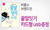 [비룡소] 브랜드전(이벤트 도서 2권 이상 구매 시 '카드형 usb' 선택 )