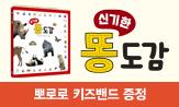 <신기한 똥 도감> 출간 기념 이벤트(<신기한 똥 도감> 구매 시 '뽀로로 키즈밴드' 선택 )