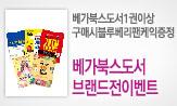 [베가북스] 도서 브랜드전(이벤트 도서 1권 이상 구매 시 '백설 블루베리 팬케익' 선)