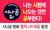 [시나공] 2020 브랜드전(행사도서 구매 시 '합격 L자 파일' 선택(포인트 차감))