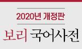 『보리 국어사전(2020)』 출간 이벤트('나의 국어사전 노트' 혜택(추가결제시))