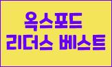 옥스포드 리더스, 신학기 영어 더블로 가!(행사도서 10만원이상 구매시 메모큐브 증정)