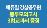 에듀윌 경찰공무원 합격전담반 이벤트(경찰공무원 3법 교과서&경찰공무원 봉투모의고사 혜택(추가결제시))