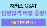 해커스 GSAT 삼성합격비법 4종 혜택 이벤트(대기업 면접 기출질문 자료집 등 4종 혜택(다운))