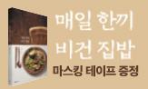<매일 한끼 비건 집밥> 출간 기념 이벤트(<매일 한끼 비건 집밥> 구매 시 '마스킹 테이프' 선택)